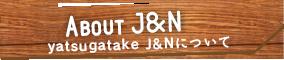 yatsugatake J&Nについて