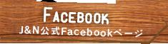 J&N公式Facebookページ